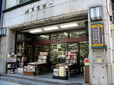 Image result for Isseido Booksellers