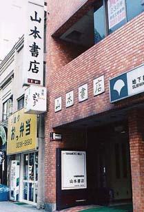 有限会社 山本書店|ABAJ(日本古...
